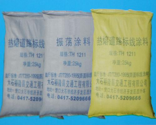 生产销售标线涂料